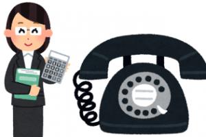 固定電話の解約方法