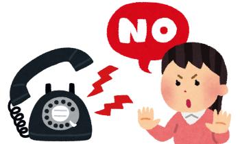 迷惑電話の着信拒否